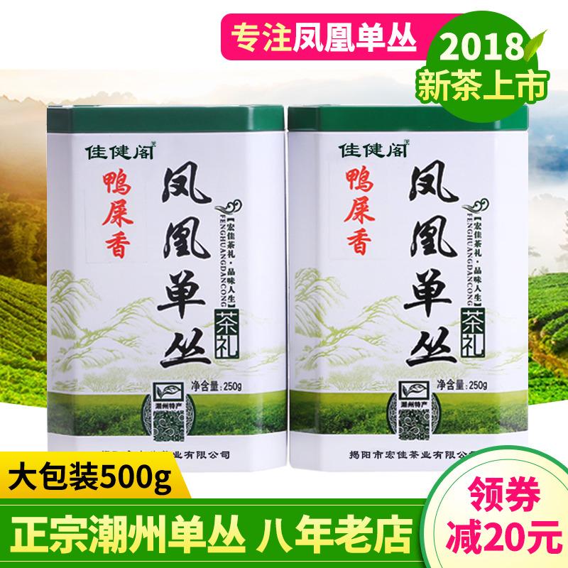 佳健�w【��屎香】�P凰��翰� �P凰��膊� 清香�觚�茶大�跞~500g