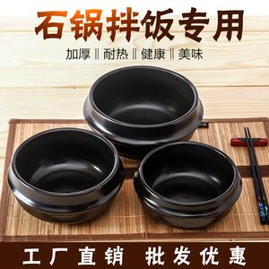 耐高温韩式石锅拌饭专用锅家用燃气耐热煲仔饭小砂锅酱汤米线砂锅