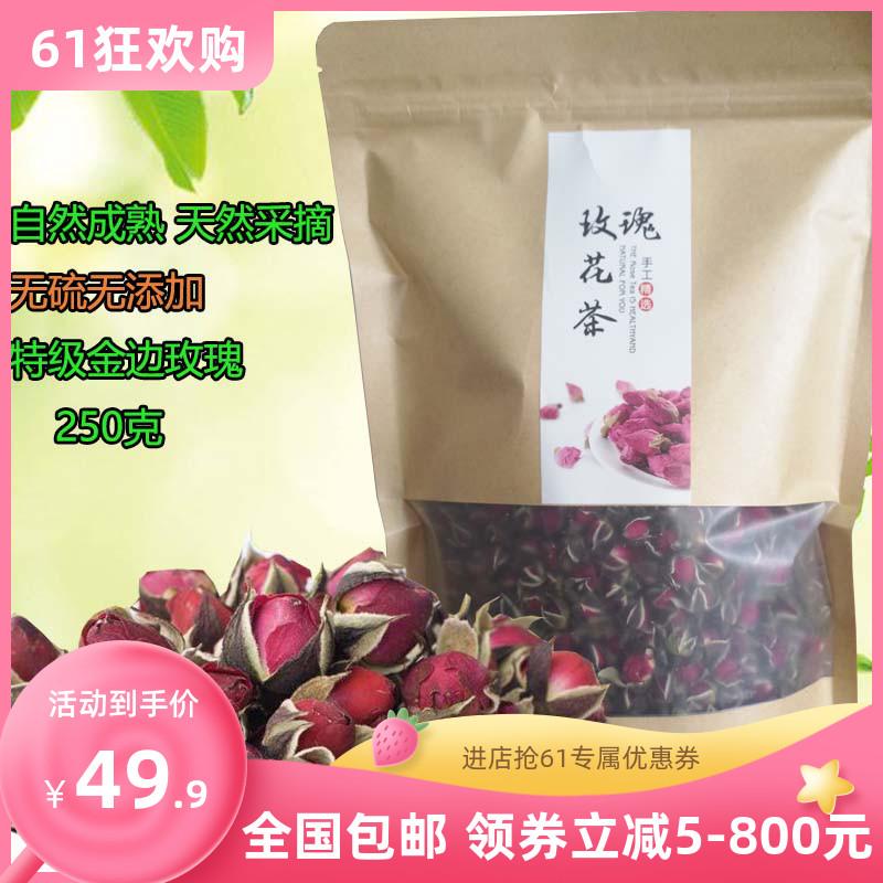 正宗金边玫瑰花茶天然无硫无添加干玫瑰袋装野生花草茶美容花250