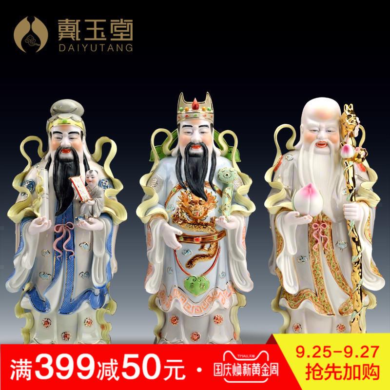 戴玉堂 陶瓷客厅财神爷佛像摆件送老人礼品/福禄寿三星佛像D08-08