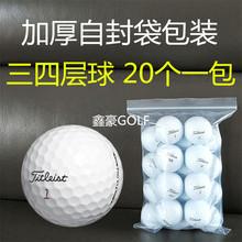 包邮送网兜20个装PROV1X高尔夫球二手球三四层比赛球