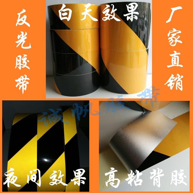 5CM黄黑反光胶带警示胶带标识反光条/贴工厂定位划线胶带耐磨地贴