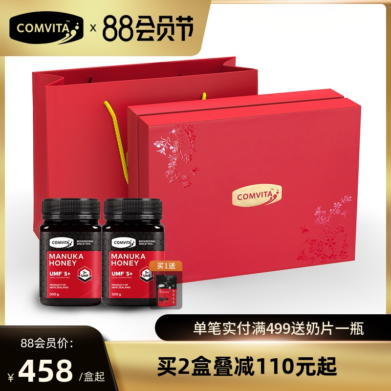 comvita康维他UMF5+麦卢卡蜂蜜500g新西兰进口正品两瓶蜂蜜礼盒装