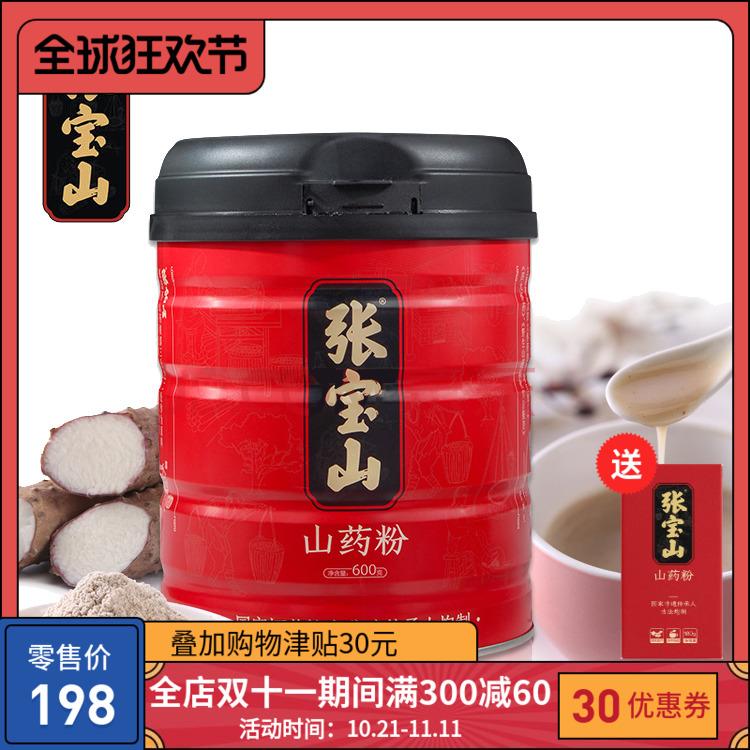 张宝山铁棍山药粉600g河南焦作温县特产新鲜铁杆营养早餐养生饮品
