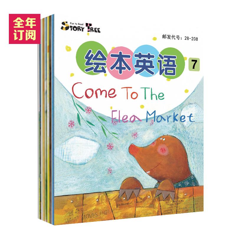 东方娃娃2018年杂志(绘本英语)7月开始全年订阅配套DVD,CD各一张共12期中英文对照表全新幼儿期刊杂志童话故事英语启蒙儿童读物