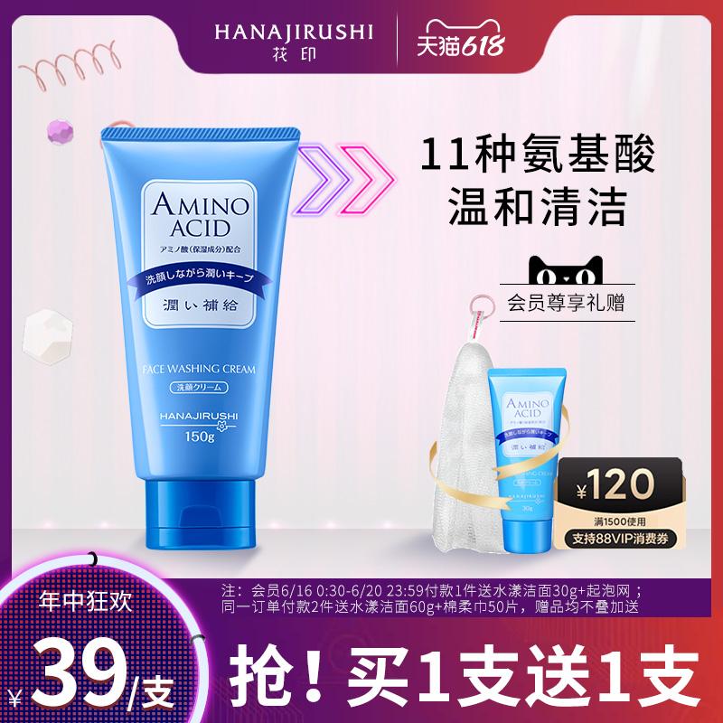 花印含氨基酸洗面奶女男深层清洁毛孔补水保湿控油日本泡沫洁面乳