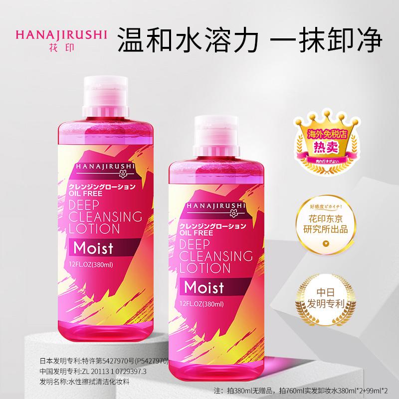 花印滋养卸妆水脸部温和清洁眼唇脸三合一卸妆液380ml*2日本官方
