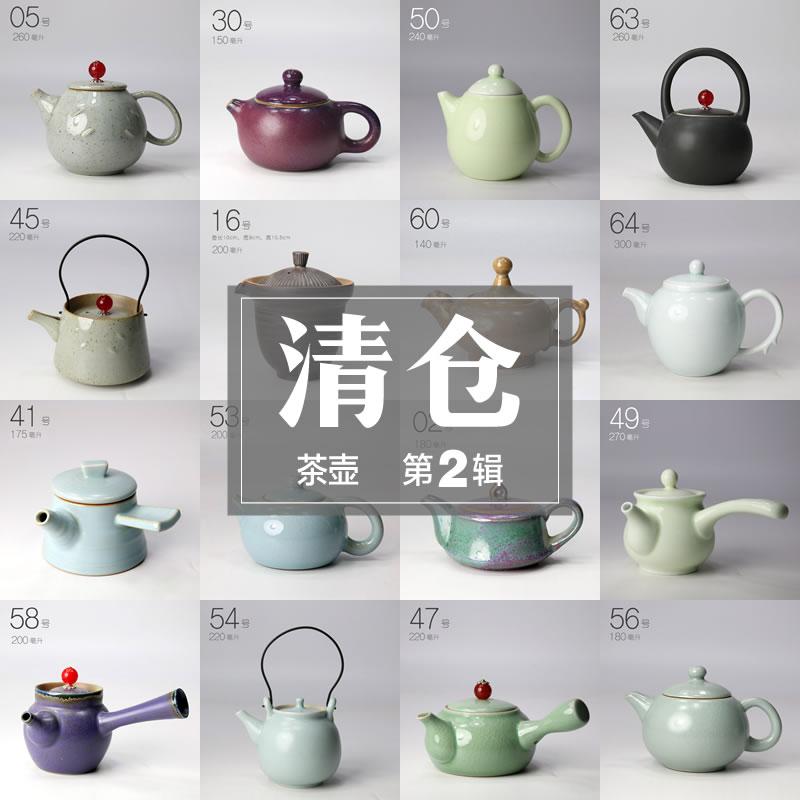 特价清仓茶壶②|正品精选汝窑哥窑陶瓷粗陶家用功夫茶具尾货处理