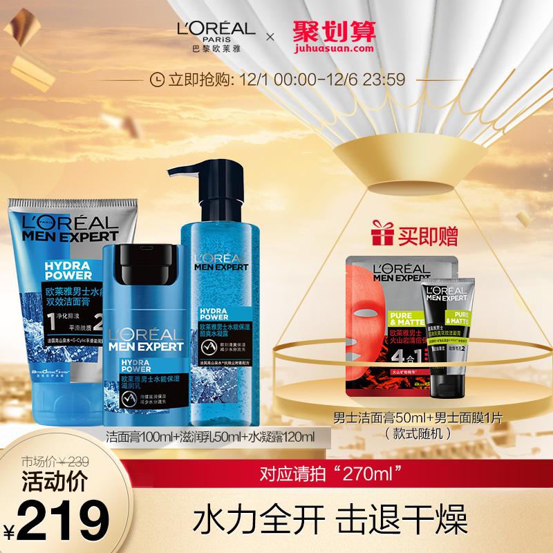 [王嘉尔同款]欧莱雅男士水能保湿补水控油洗面奶水乳护肤品套装