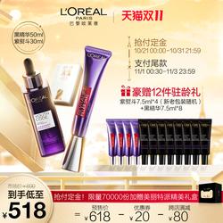 【双11预售】欧莱雅面霜抗皱护肤品化妆品套装眼霜抗衰老黑精华液