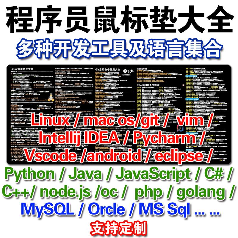 Linux git vim mysql idea vscode快捷键oracle命令皮革办公桌垫