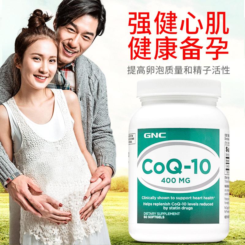美国GNC辅酶Q10心脏保健COQ10心脑血管coenzyme400mg60粒