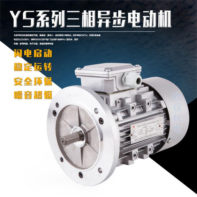 YS7124 370W三相异步电动机国标铝壳电机380V铜1400转14轴0.37kw