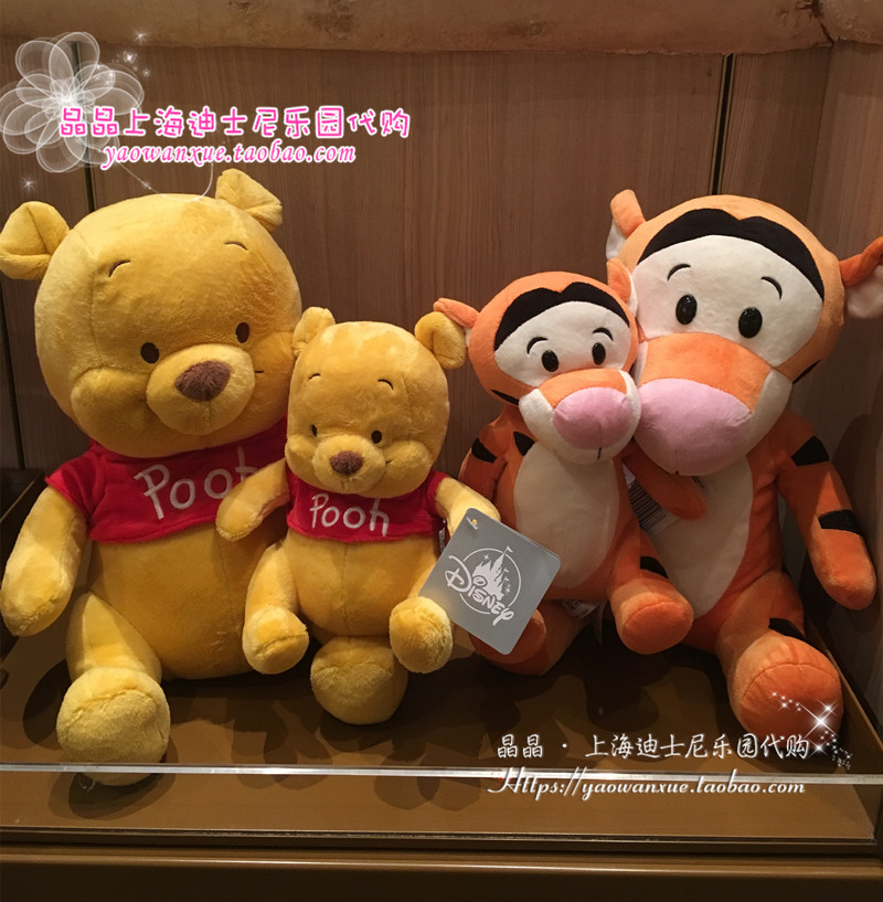 上海迪士尼乐园国内代购  跳跳虎小熊维尼布娃娃毛绒玩具公仔玩偶