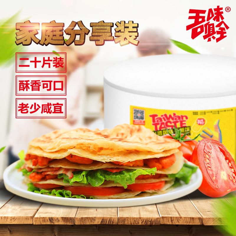 台湾风味手抓饼家庭装 20片面饼包邮煎饼早餐家用千层饼