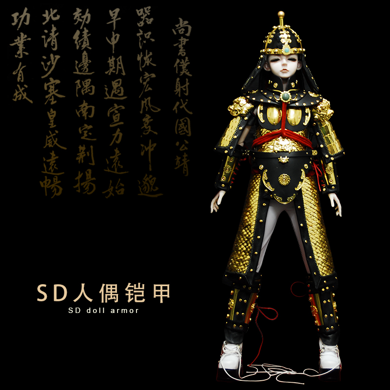 Clothing SD clothing BJD clothing decoration gift Chinese armor and armor special props customization