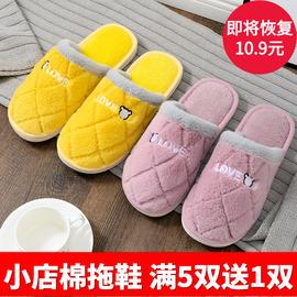 秋冬季兔毛绒棉拖鞋家居家用男女厚底情侣防滑室内保暖鞋月子包头