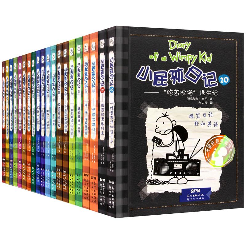 全套20册中英文双语小屁孩日记全套漫画适合6-7-8-9-10-12-15岁儿童文学畅销课外读物书籍小学生课外阅读书英语启蒙读物梦想真人秀