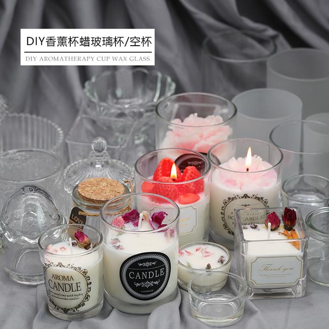 香薰蜡烛空杯 防风玻璃容器烛台手工蜡容器杯蜡DIY材料 飞鱼手作