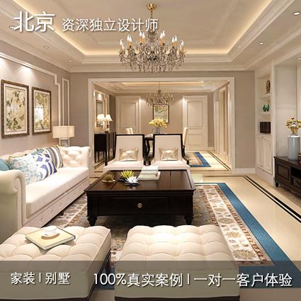 北京独立室内设计师-家装小户型资深全案装修设计服务美式宜家