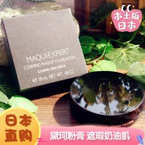 日本黛珂 MAQUIEXPERT专业级遮瑕控油粉底膏粉霜粉膏