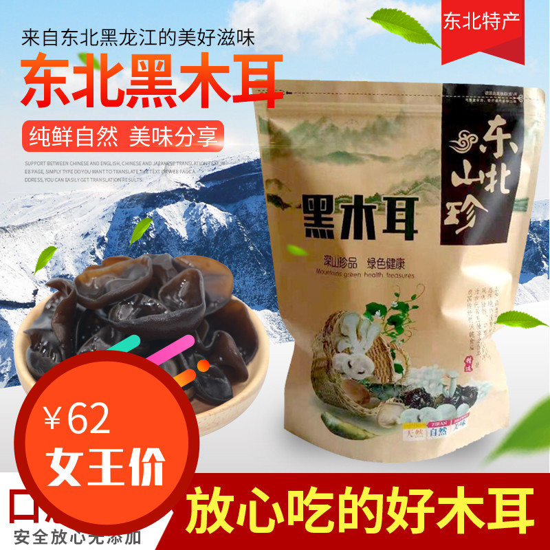 Northeast specialty super traditional hanging bag boutique black fungus 500g dry goods new goods self produced direct selling small bowl fungus