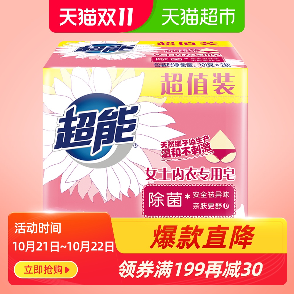 超能内衣皂女士专用101g*2除菌肥皂内裤抑菌洁净温和呵护女性健康图片