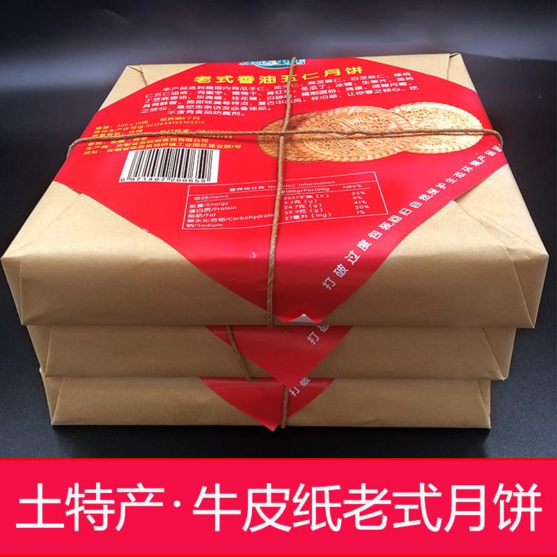 安徽阜阳特产五仁传统老式拍牛皮纸(非品牌)