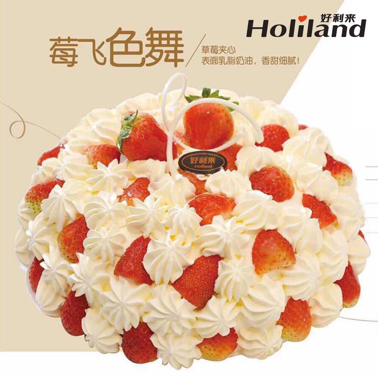 好利来生日蛋糕 同城配送郑州蛋糕乳脂奶油水果奶油蛋糕 莓飞色舞
