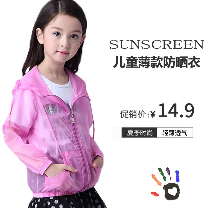 兒童防曬衣男女童春夏新款外套空調衫超薄透氣寶寶皮膚衣