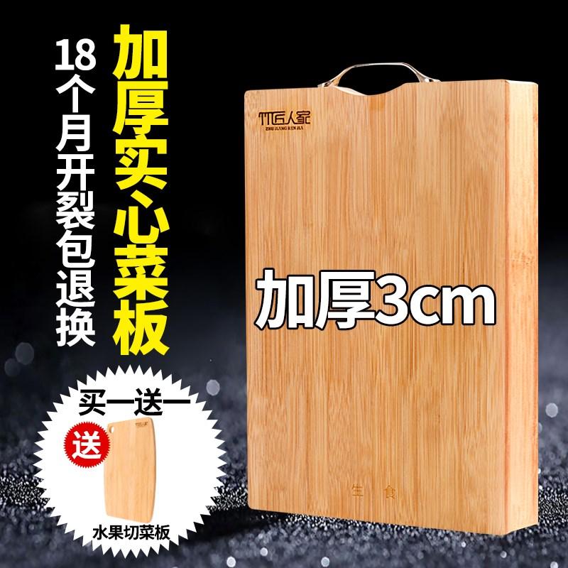竹匠人家竹砧板厨房实木刀板菜板粘板长方形案板切菜板擀面板家用