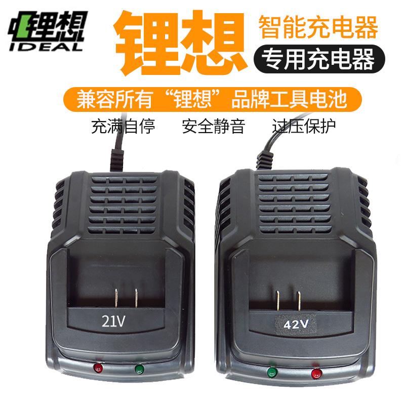 锂想系列电动工具专用42V锂电充电器电锤电锯电池角磨机充电器21V