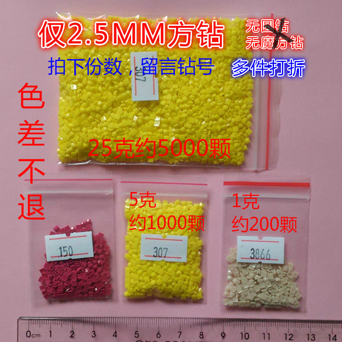 Resin square drill 2.5mm Diamond Cross Stitch diamond embroidery retail loose drill with drill make up drill some colors out of stock