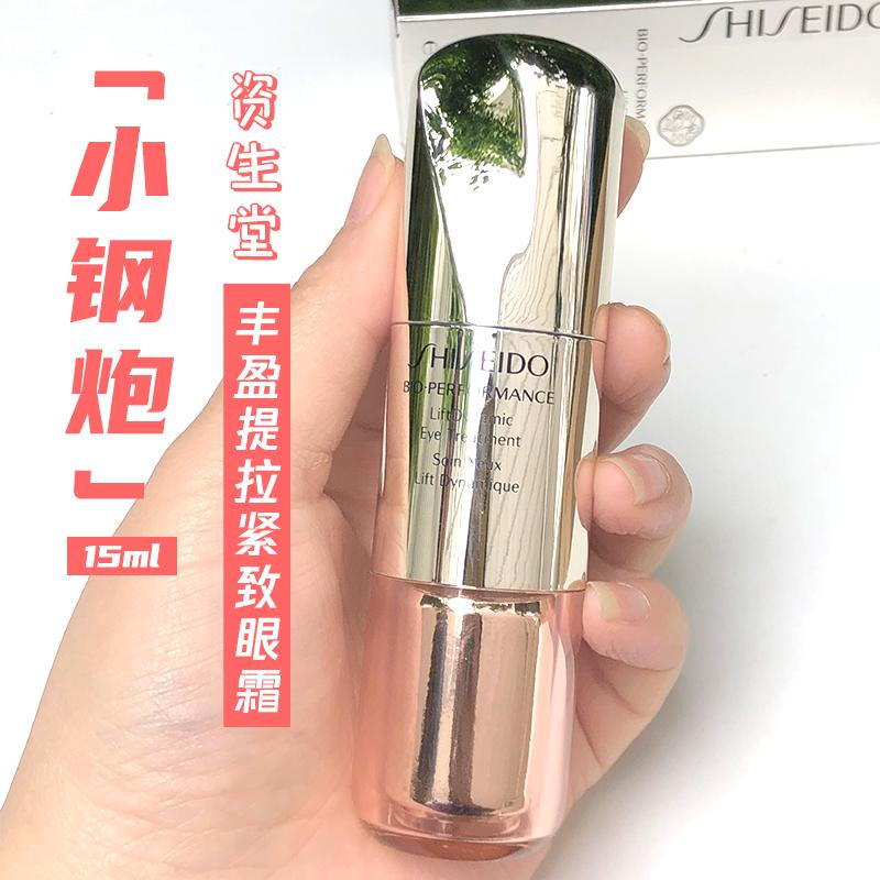 Shiseido/资生堂百优丰盈提拉紧致眼霜15ml最新版第三代小钢炮图片