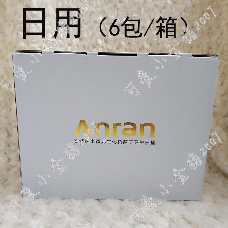 日用卫生巾6包箱安然纳米正品旗舰ANRAN众合微元生化负离子卫生巾