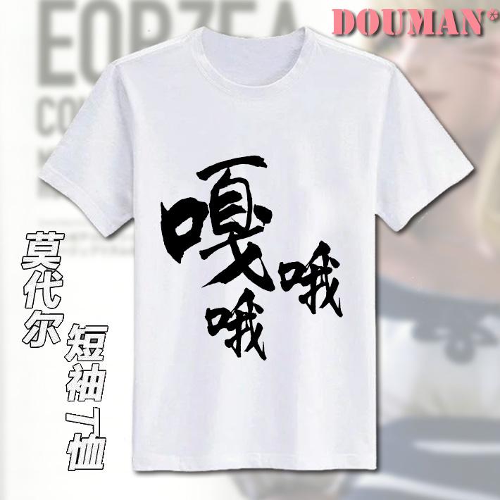最终幻想FF14动漫游戏痛衣二次元短袖亲子T恤情侣装可来图定制