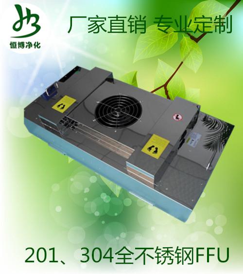 [恒博净化空气净化器]厂家直销全201 304不锈钢FFU月销量0件仅售1180元