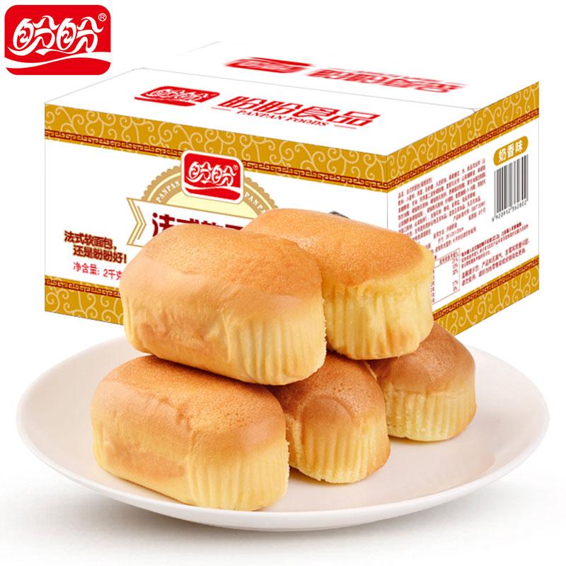 【拍下39.9】盼盼法式软面包手撕小面包整箱2kg 点心休闲零食品