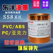 包邮东洋油墨SS8-91 1黑 611白PVC亚克力ABS丝印塑料PC红黄蓝绿等
