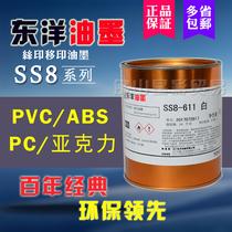 包邮东洋油墨SS8911黑611白PVC亚克力ABS丝印塑料PC红黄蓝绿等