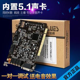 PCI声卡 机独立K歌直播套装 5.1声卡 创新技术 5.1SB0060内置台式