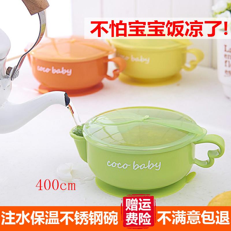 兒童可拆不鏽鋼註水保溫碗寶寶帶蓋帶勺吸盤碗嬰兒餐具套餐吃飯碗