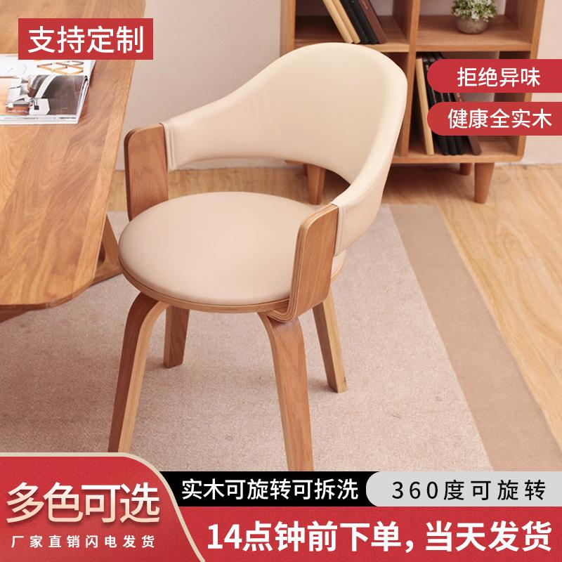 实木转椅可拆洗靠背懒人家用书房小型电脑椅子游戏旋转培训学习椅