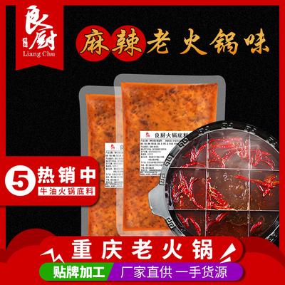 正宗重庆美食 良厨经典麻辣老火锅底料 500g餐饮专用 厂家直销5号