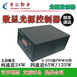 数字显示工业光源控制器 模拟信号光源控制器 频闪外触发机器视觉