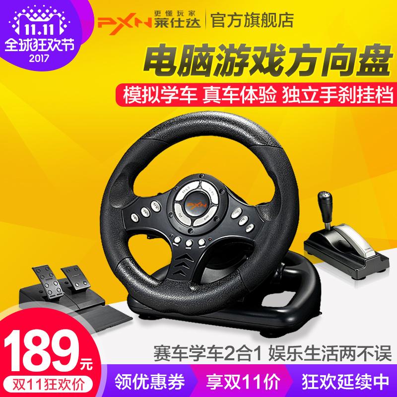 Сорняки официальный достигать гоночный игра рулевое колесо компьютер школа автомобиль автомобиль моделирование привод европа грузовик gt5 лучшее качество скорость