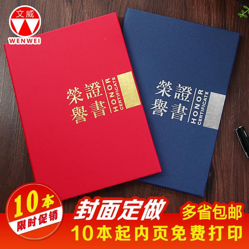 Синий красный Жесткий жемчуг ноутбук Сертификат чести на бумагу
