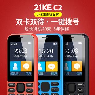 正品小米21克C2老年机4G超长待机大屏大字大声按键直板学生三星老款诺基亚华为小手机经典怀旧21KE老年人手机