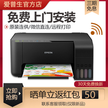 Epson L3151/3153/4156/L4158 Color Inkjet Printer Copy Scanning Mobile Phone Wechat Wireless Small Household Student Office Original Unit with Ink Bunker