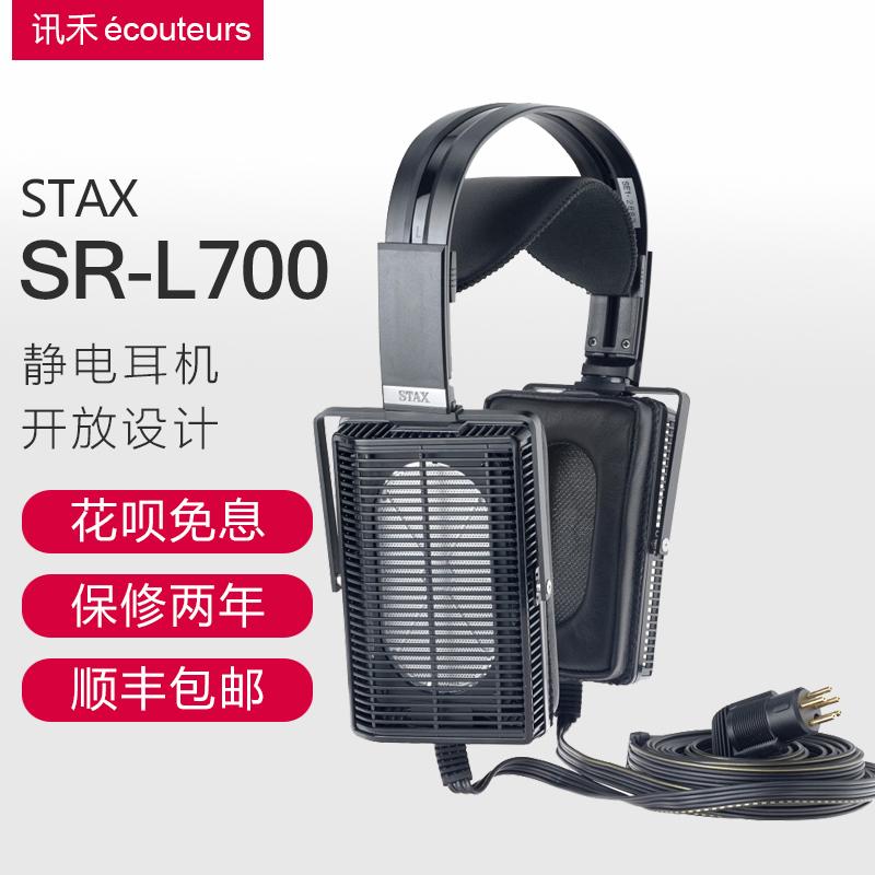 STAX/声的诗 SR-L700静电耳机007/727耳放套装 行货 禾讯